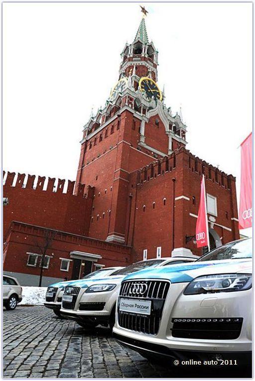 Audi возвращается в Россию