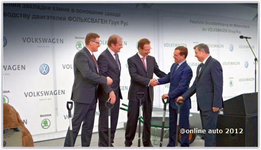 В Калуге начато строительство нового завода Volkswagen по производству двигателей